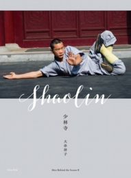 ShaolinTemple_cover.jpg